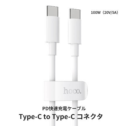 100W(20V/5A) PD快速充電ケーブル Type-C to Type-C コネクタ  1.0m 高耐久  折れにくい 快速充電 20V/5A ABS材質 パソコン充電ケーブル